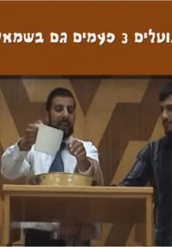הלכות נטילת ידיים לסעודה – הרב רביד נגר