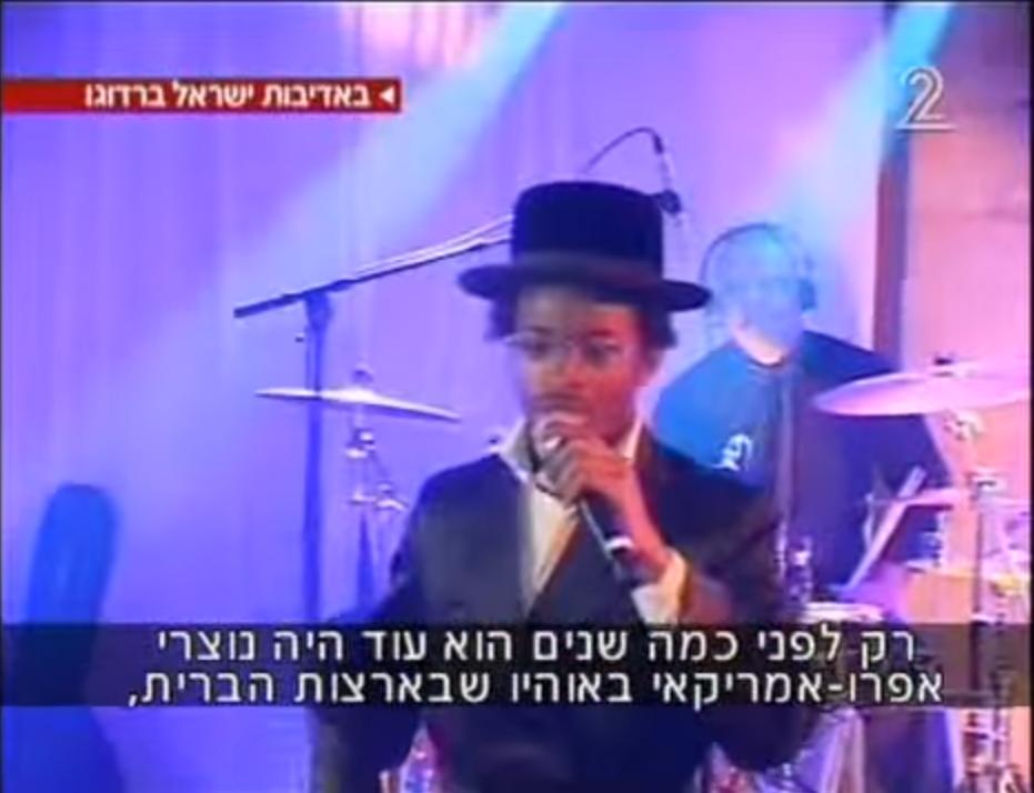 כוכב הזמר החסידי השחור הראשון