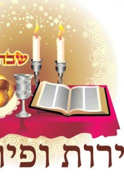 מושגים ביהדות אות ז'