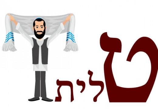 מושגים-ביהדות-אות-ט-86657407-[Converted]