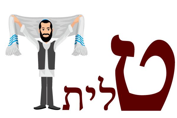 מושגים באות ביהדות ט'