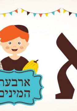 מושגים ביהדות א'