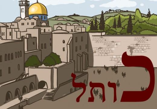 מושגים-ביהדות-באות-כ-334270757-[Converted]