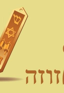 מושגים ביהדות באות מ'