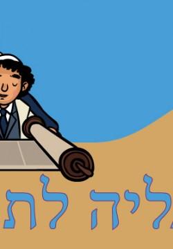 מושגים ביהדות באות ע'