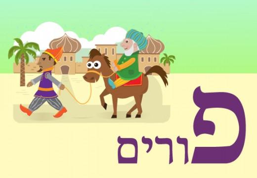 מושגים-ביהדות-באות-פ-170123963-[Converted]