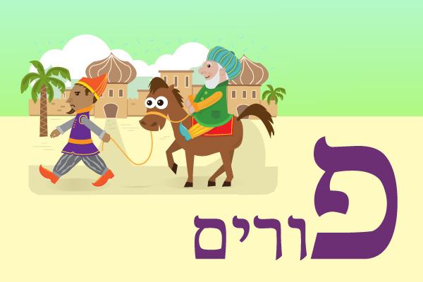 מושגים ביהדות באות פ'