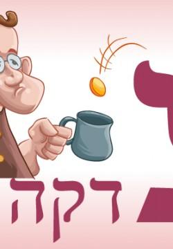 מושגים ביהדות באות צ'
