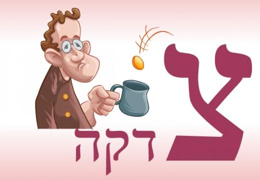 מושגים-ביהדות-באות-צ-85420924-[Converted]