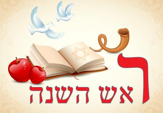מושגים-ביהדות-באות-ר-219592960-[Converted]