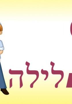 מושגים ביהדות ג'