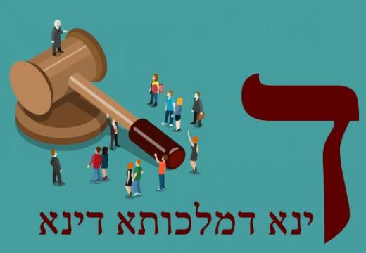 מושגים-ביהדות-ד-262877708-[Converted]