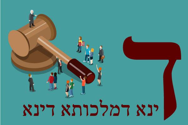 מושגים ביהדות ד'