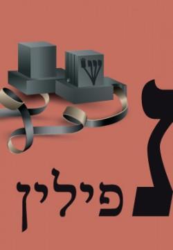 מושגים ביהדות באות ת'