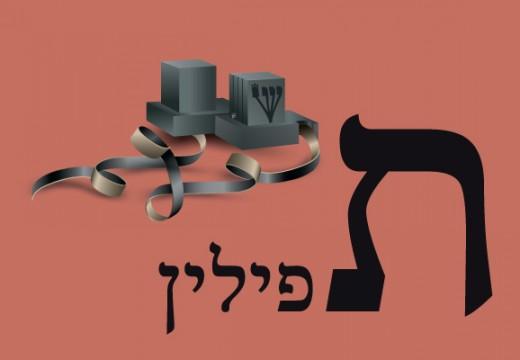מושגים-ביהדות-ת-296535425-[Converted]