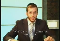 מסע לחיים של תורה – לתורת החיים! – הרב ישראל אברמובסקי