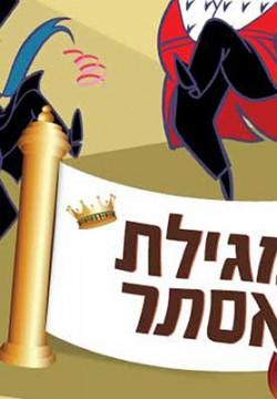 הרב מגיש: מגילת אסתר – להורדה חינם