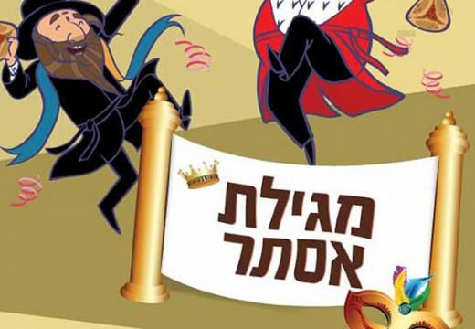 מגילת-אסתר3-1