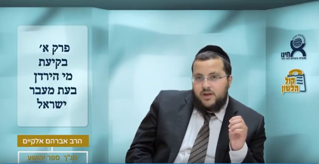 בקיעת מי הירדן בעת מעבר ישראל