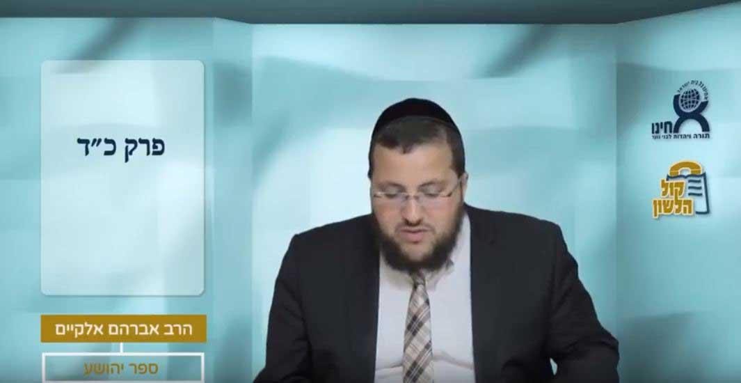 """יהושע פרק כ""""ד"""